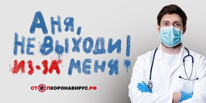 Doc Anya Stayhome 1440x720